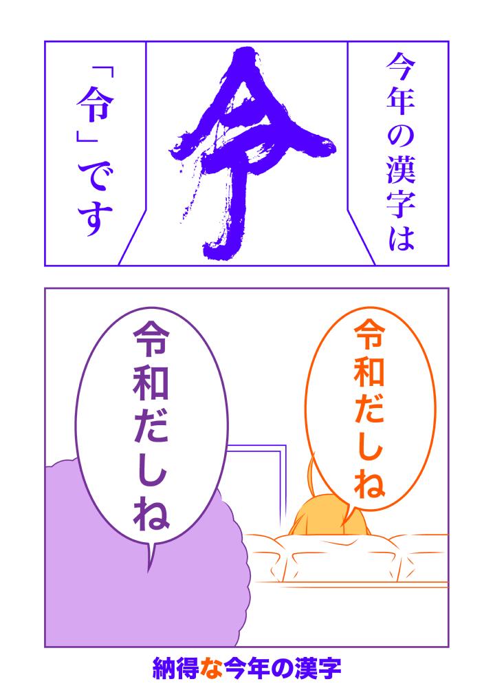 f:id:shin8ka2:20191213185326j:plain