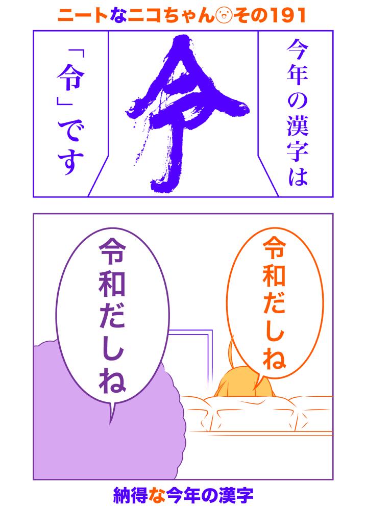 f:id:shin8ka2:20191213185434j:plain