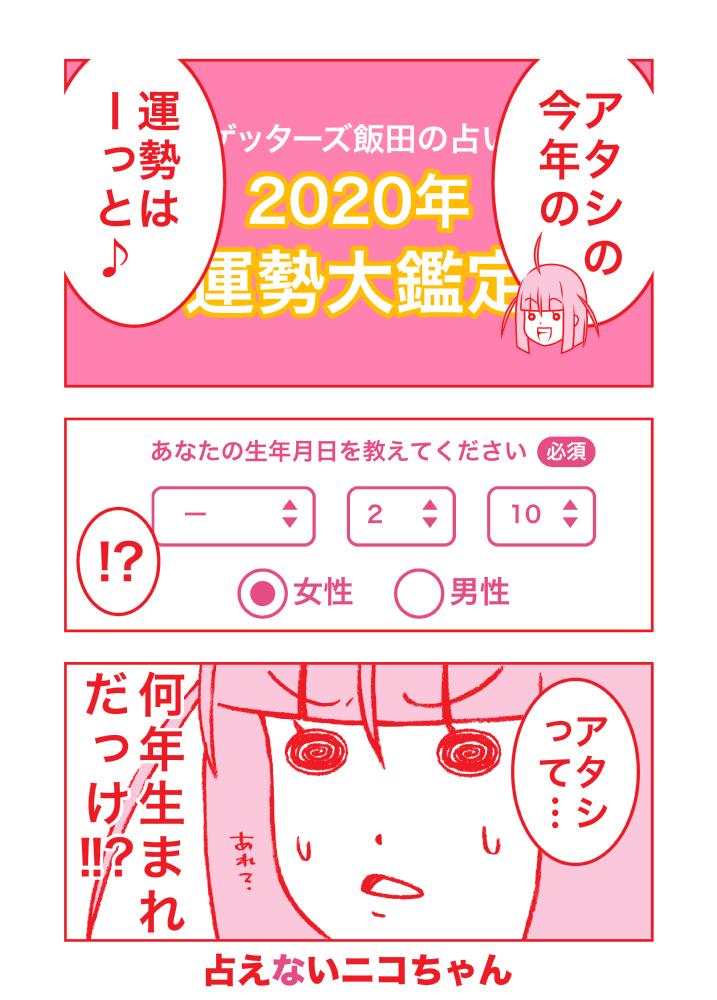 f:id:shin8ka2:20200118203048j:plain