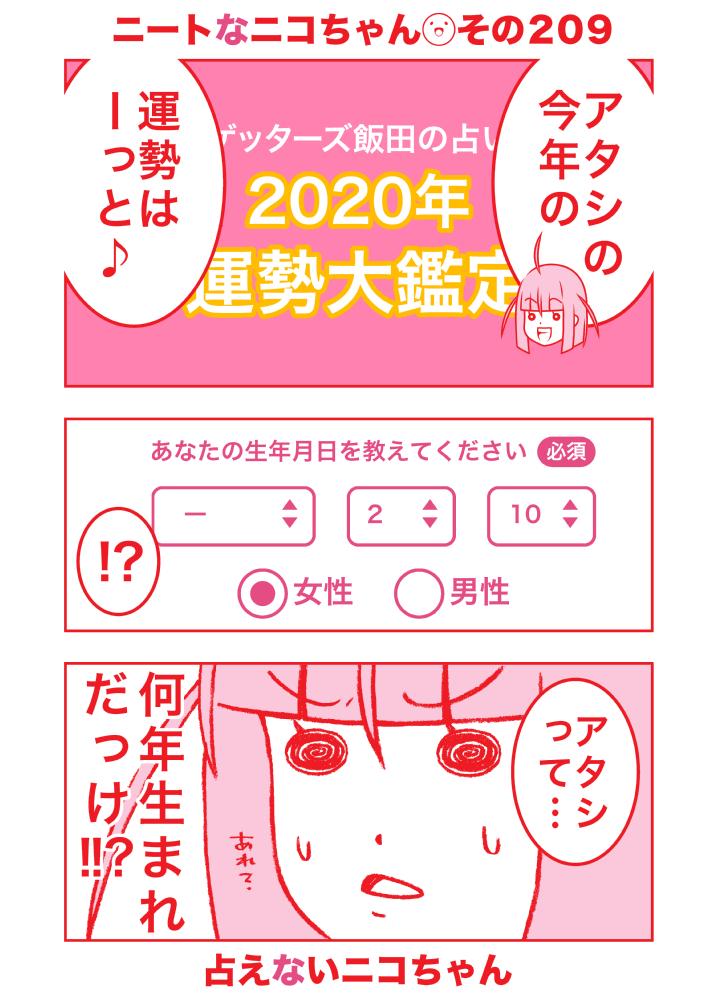 f:id:shin8ka2:20200118203420j:plain