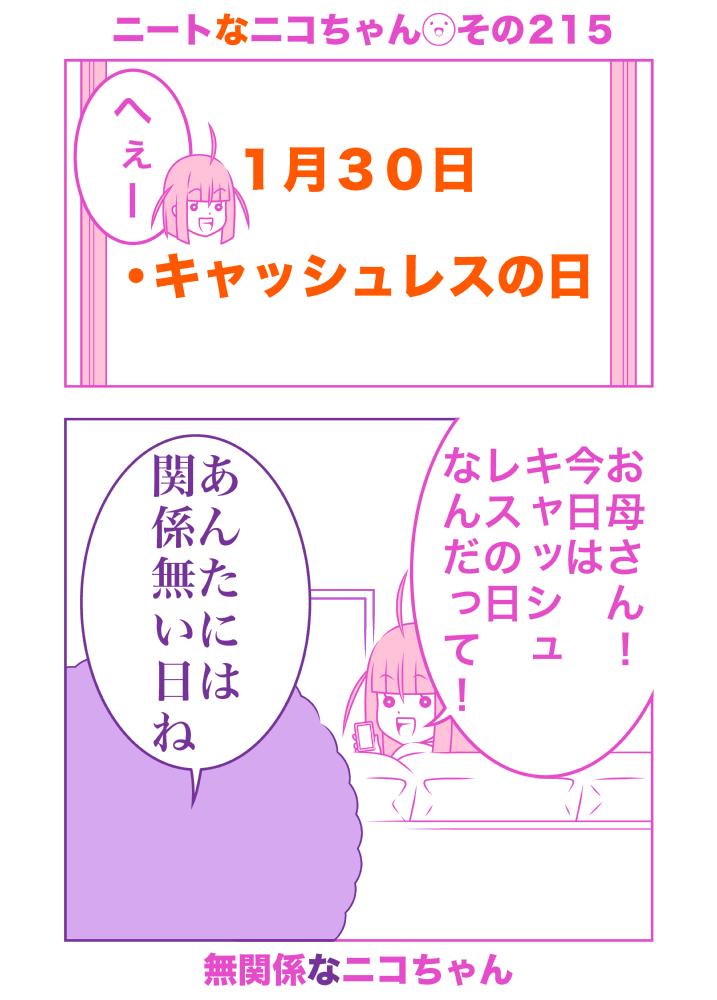 f:id:shin8ka2:20200130205805j:plain