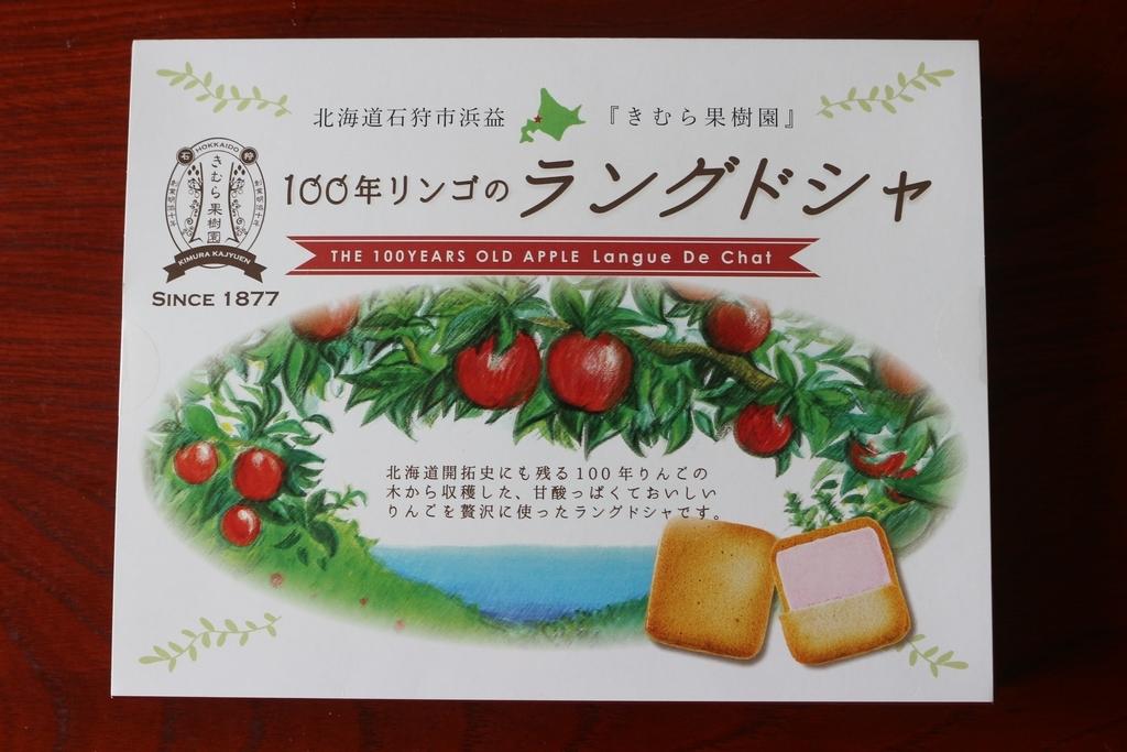 きむら果樹園/りんごラングドシャ