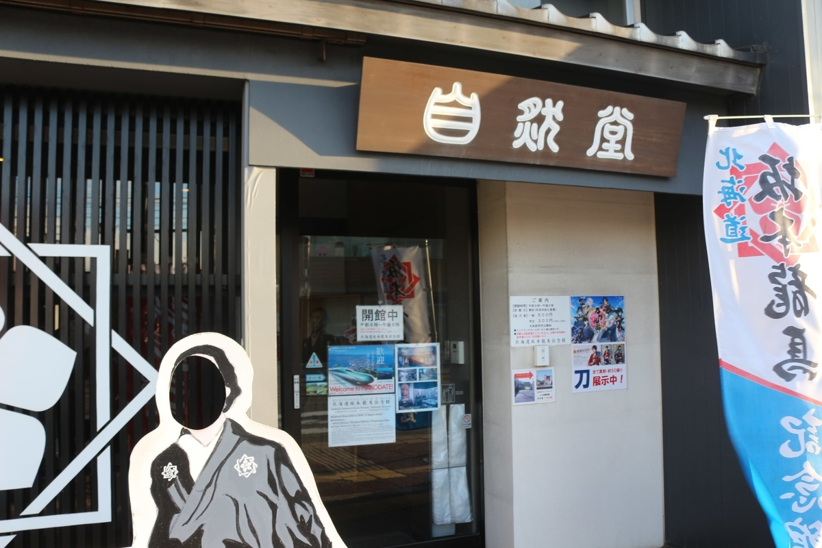 「北海道坂本龍馬記念館」の前