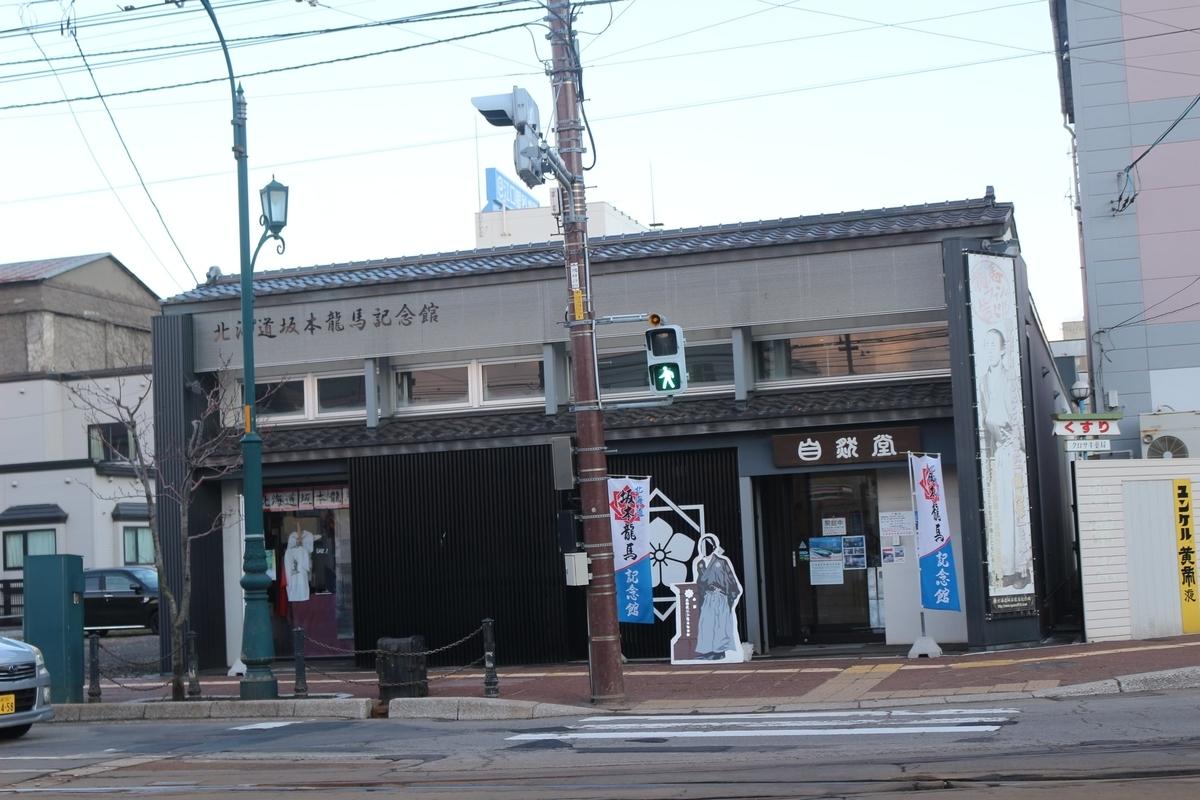 北海道坂本龍馬記念館より撮影