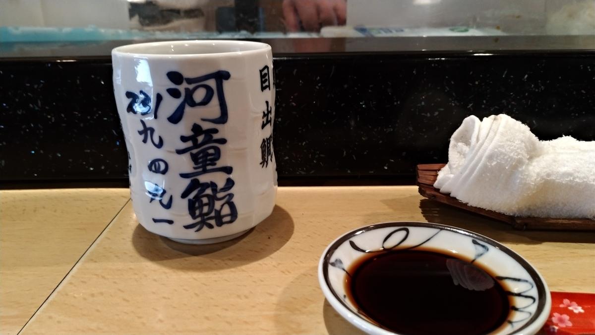 河童鮨 湯吞み