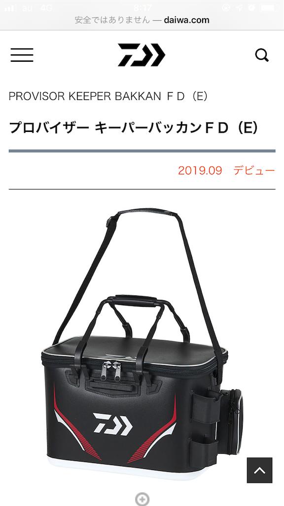 f:id:shinO:20190821203544p:image