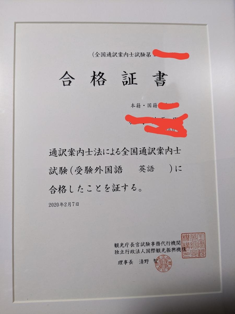 f:id:shin__shin__sh:20200909005101j:plain