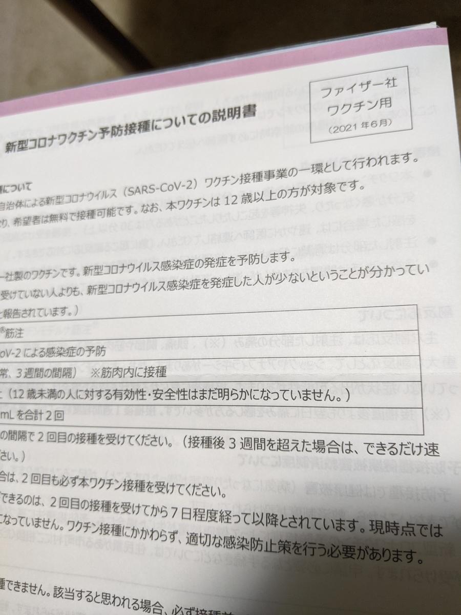 f:id:shin__shin__sh:20210906000707j:plain