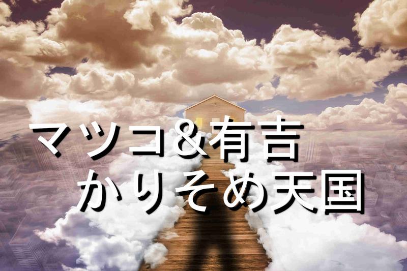 マツコ&有吉かりそめ天国上部画像