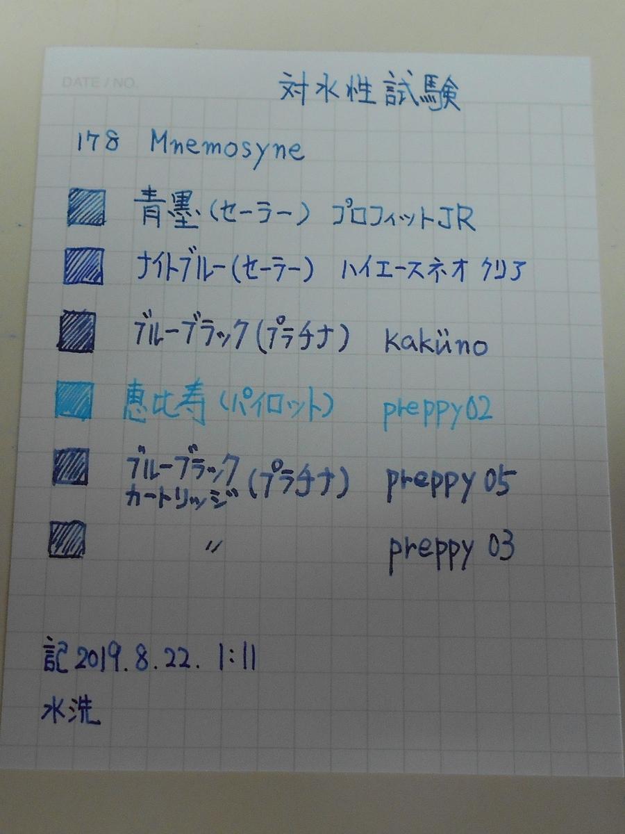f:id:shin_masume:20190822233558j:plain