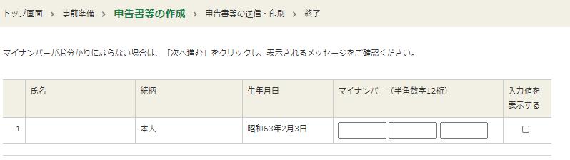 f:id:shinagawakun:20210413003226p:plain