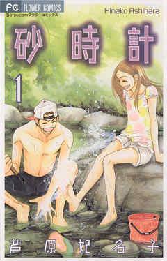 砂時計(1) 作者名 :芦原妃名子