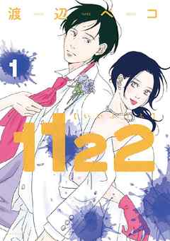 1122(1) 作者名 :渡辺ペコ