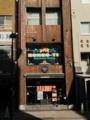 本郷亭名駅店180127