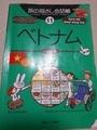 旅の指さし会話帳ベトナム語