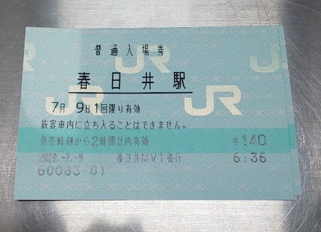 f:id:shinano381:20190710042557j:image