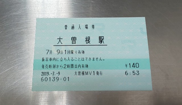 f:id:shinano381:20190710043451j:image
