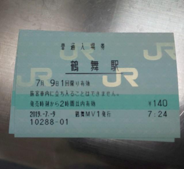 f:id:shinano381:20190710045347j:image
