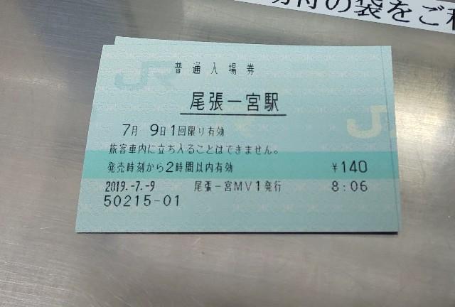 f:id:shinano381:20190710053345j:image