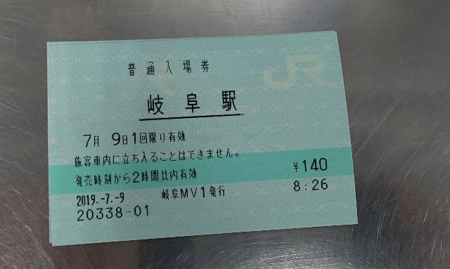 f:id:shinano381:20190710054037j:image