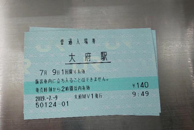 f:id:shinano381:20190710055805j:image