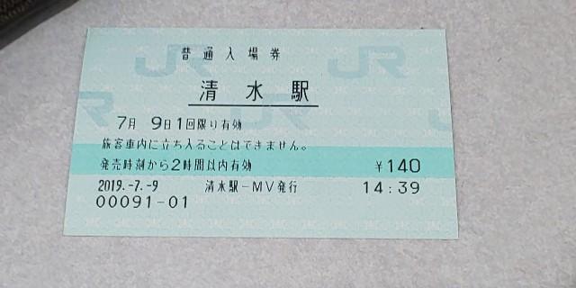 f:id:shinano381:20190710063257j:image