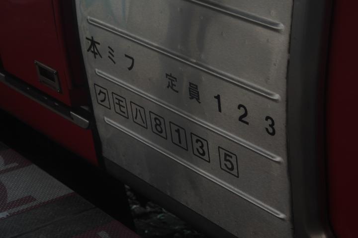 f:id:shinano381:20190917045651j:plain