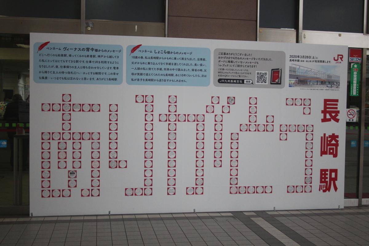f:id:shinano381:20200218085947j:plain