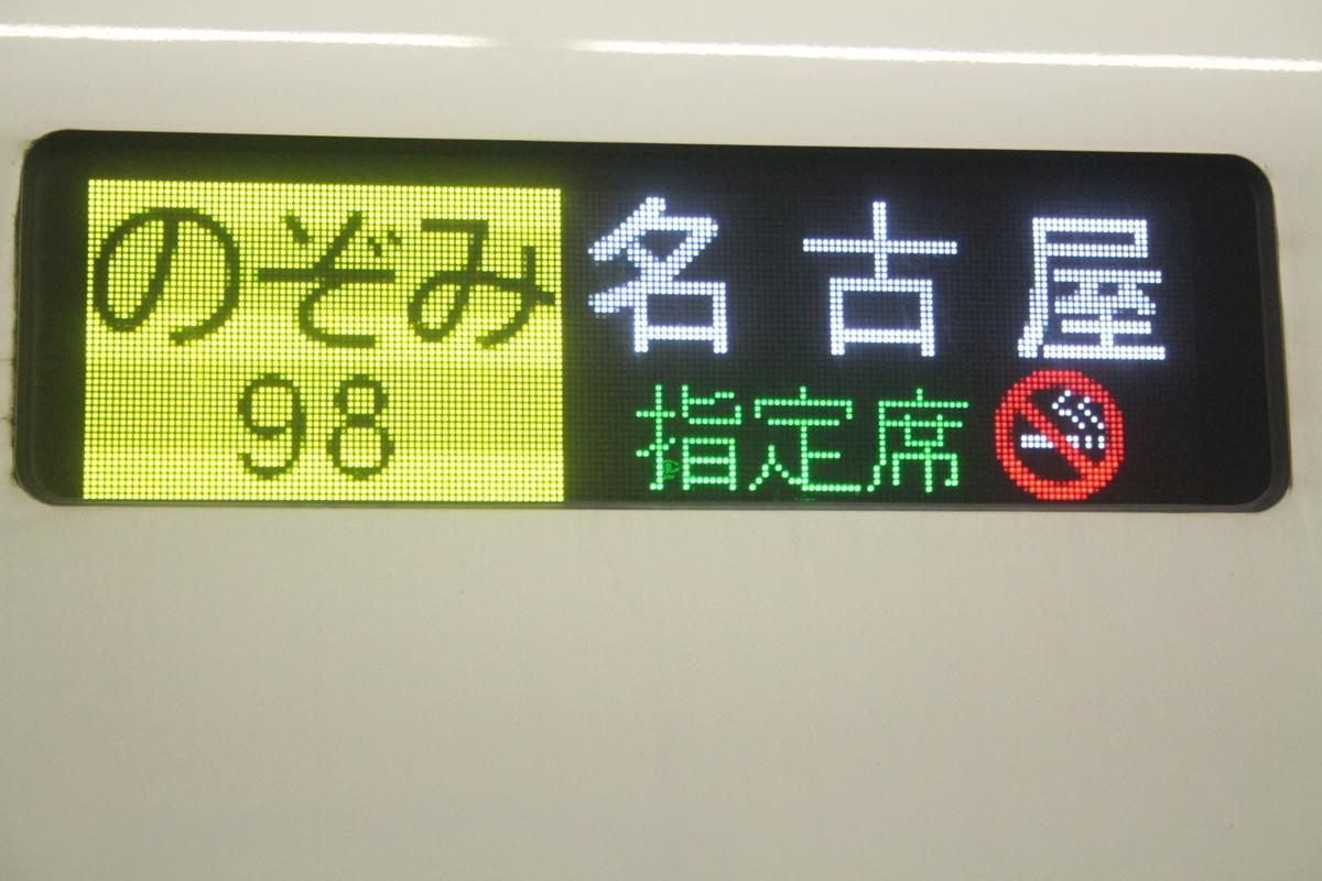 f:id:shinano381:20200218200044j:plain