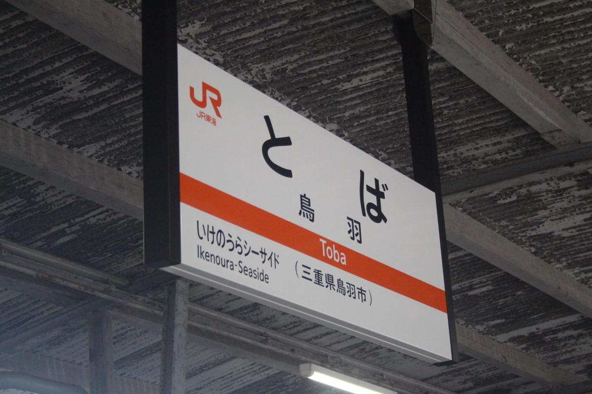 f:id:shinano381:20200311114405j:plain