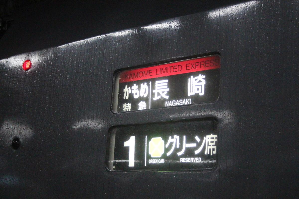 f:id:shinano381:20200330171226j:plain