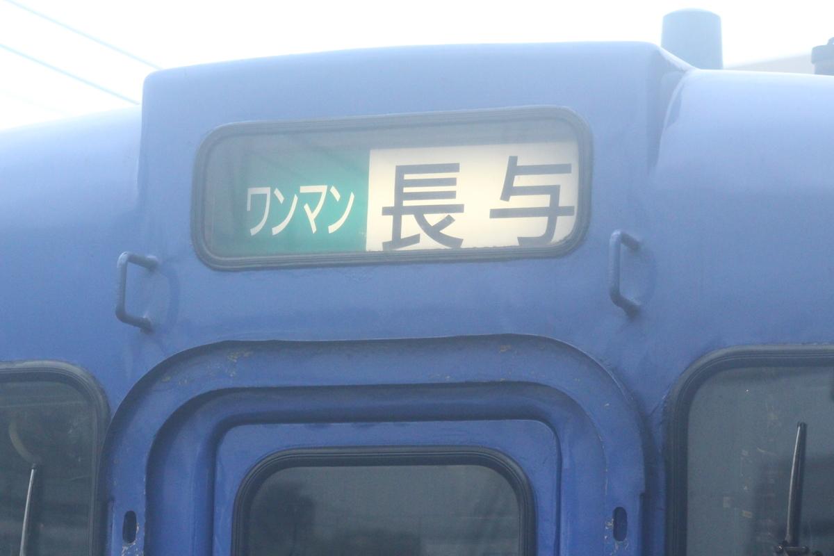 f:id:shinano381:20200331161233j:plain