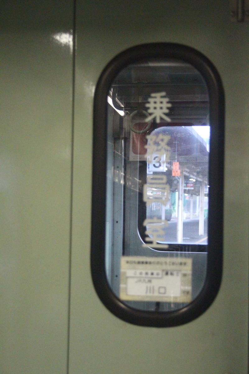 f:id:shinano381:20200331161339j:plain