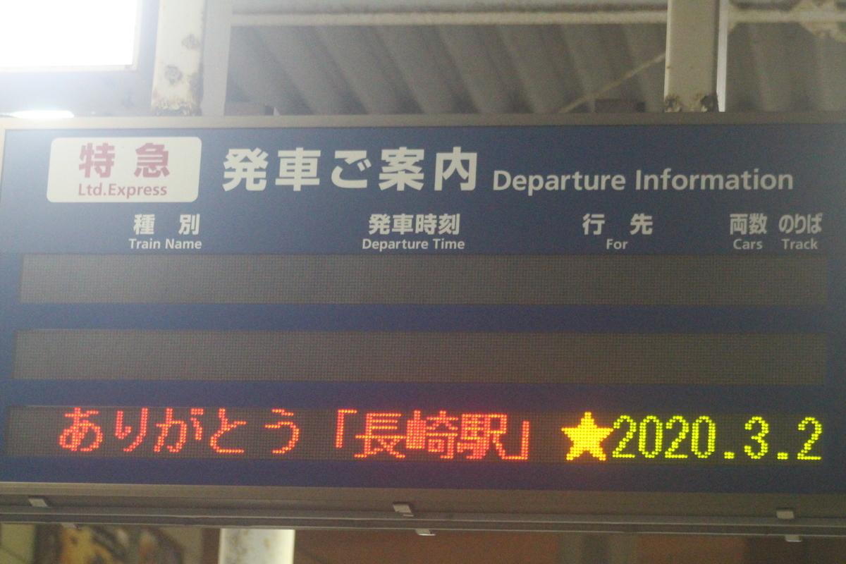 f:id:shinano381:20200331192555j:plain