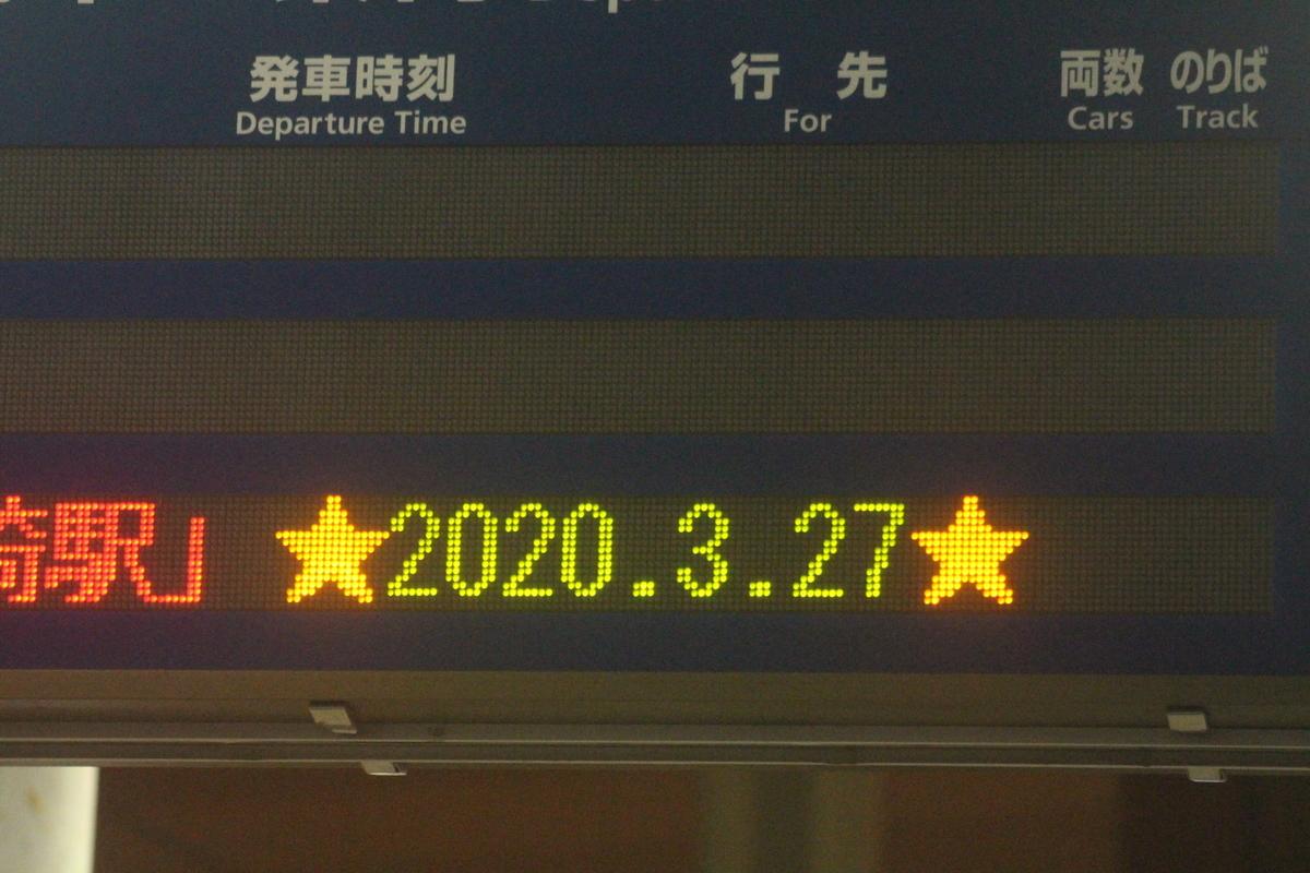 f:id:shinano381:20200331192630j:plain