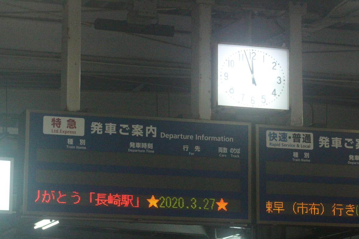 f:id:shinano381:20200331192724j:plain