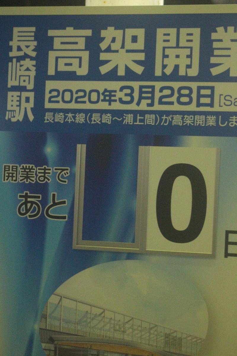 f:id:shinano381:20200331192938j:plain