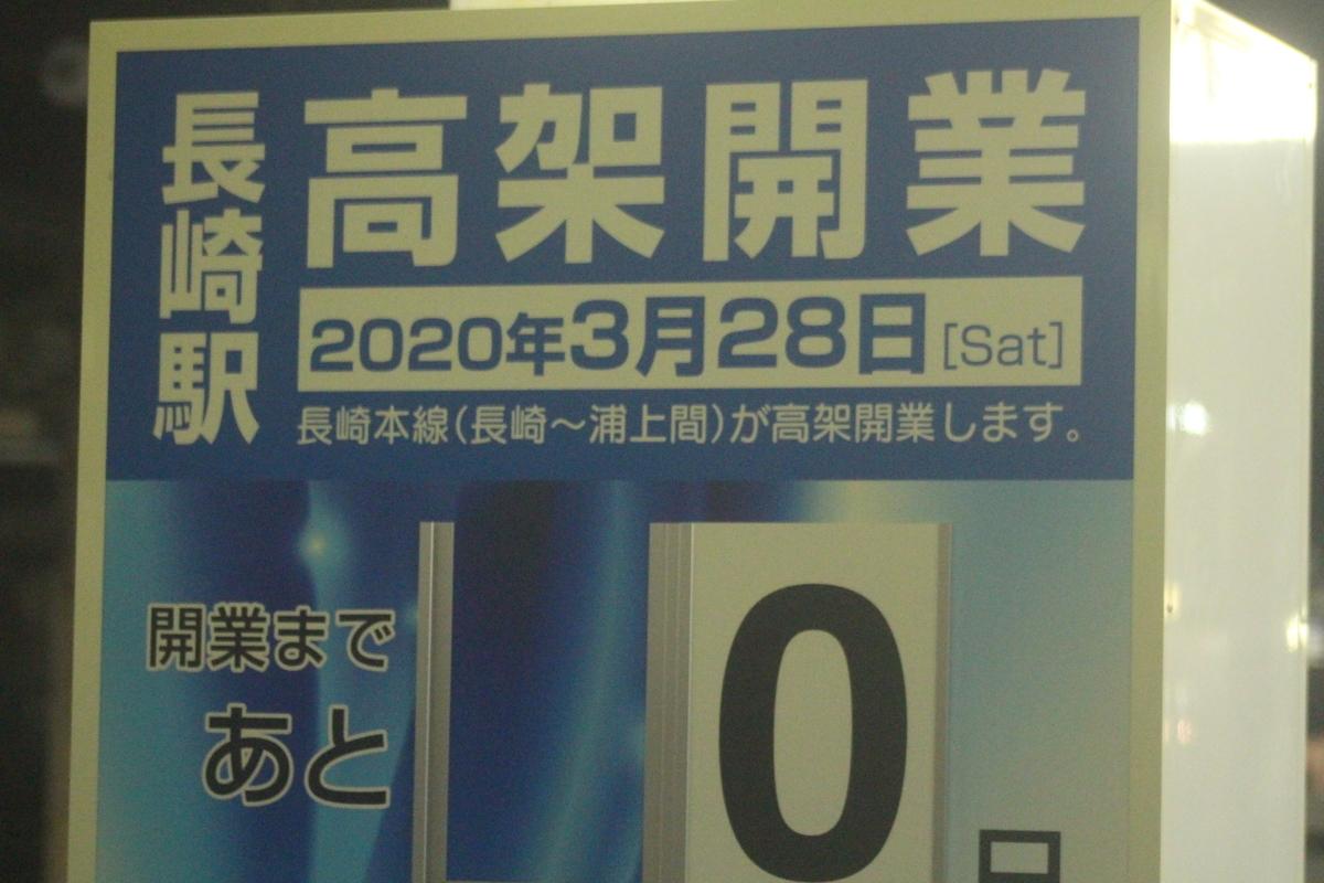 f:id:shinano381:20200331192953j:plain