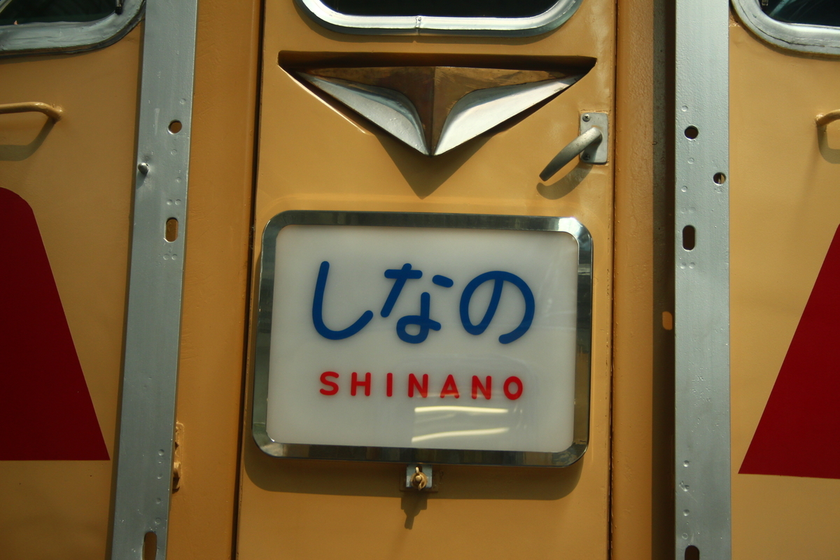 f:id:shinano381:20200606165556j:plain