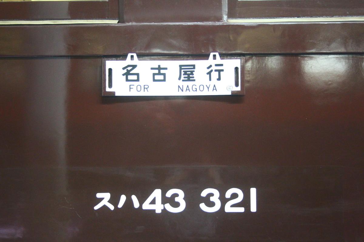 f:id:shinano381:20200606170655j:plain
