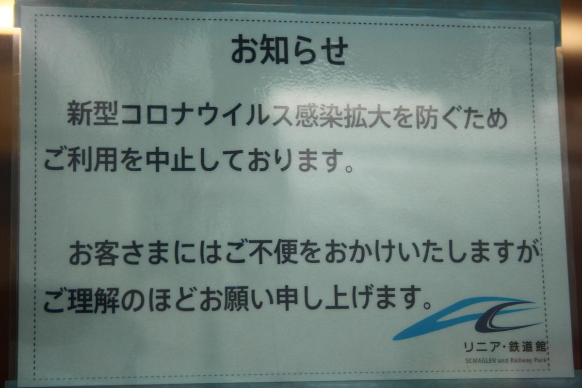 f:id:shinano381:20200606172606j:plain