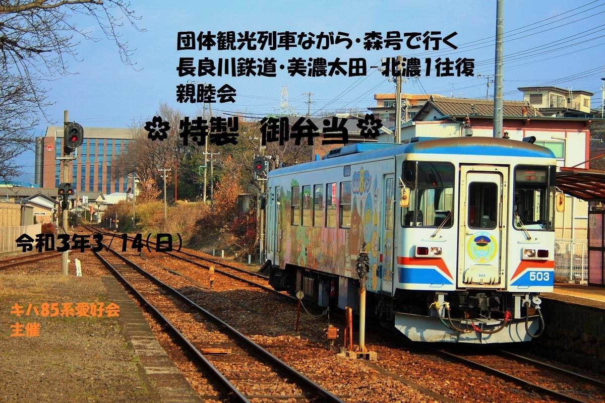 f:id:shinano381:20210405071232j:plain