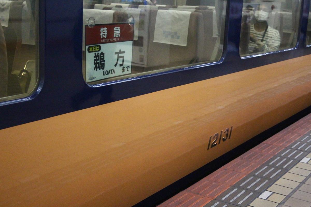 f:id:shinano381:20210428072732j:plain