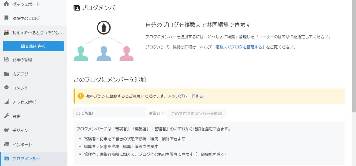 f:id:shinano_soyokaze:20201201201920p:plain