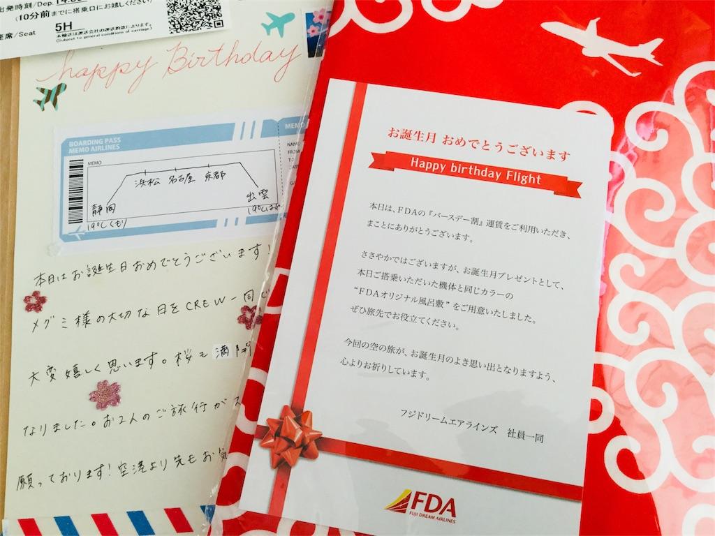 f:id:shinayakaniikiru:20180405095454j:image