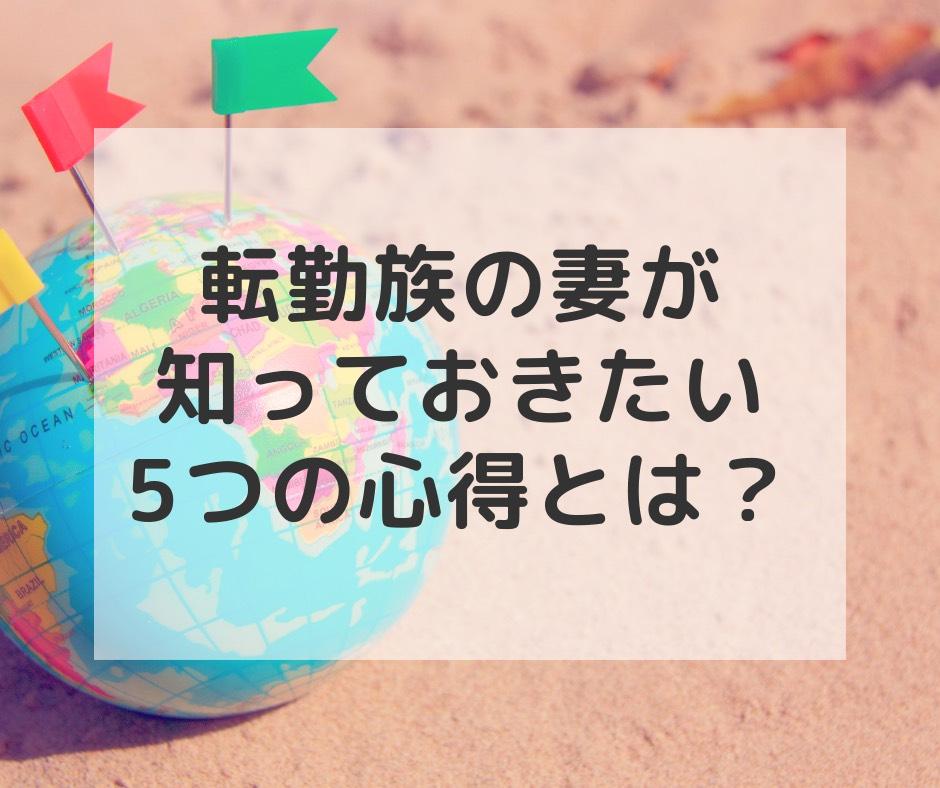 f:id:shinbamama-tenkin:20190417164106j:plain