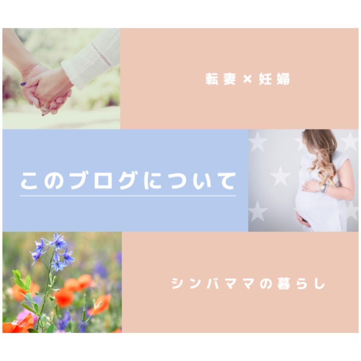 f:id:shinbamama-tenkin:20190418122523j:plain