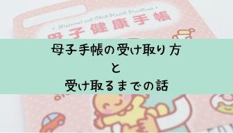 f:id:shinbamama-tenkin:20190419134705j:plain