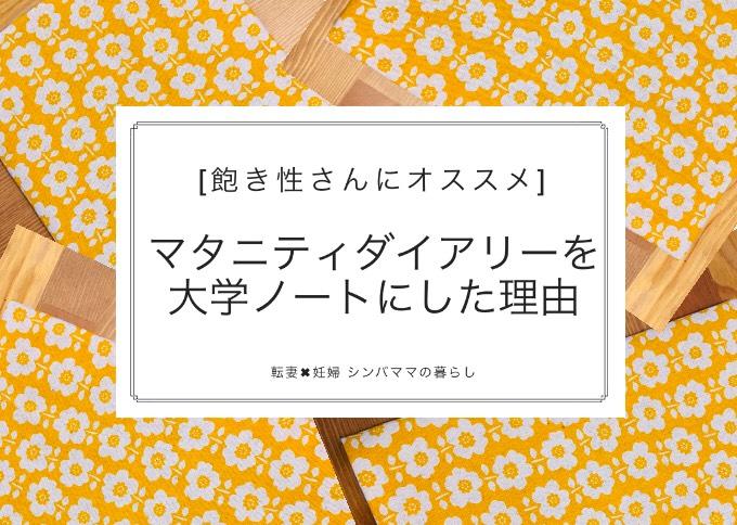 f:id:shinbamama-tenkin:20190419212359j:plain