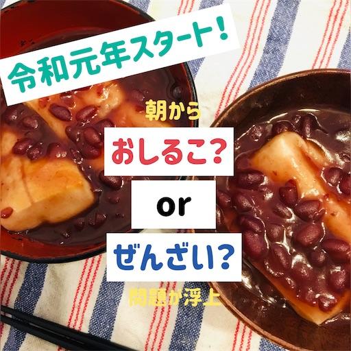 f:id:shinbamama-tenkin:20190501122538j:image